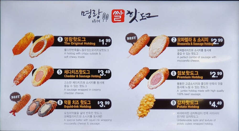 The menu from the Los Angeles location of the Korean hot dog chain, MyungRang Hot Dogs