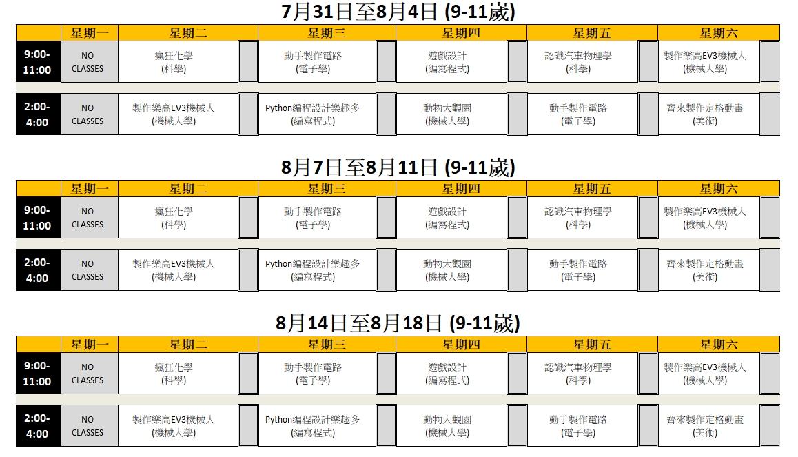 Schedule 9-11.jpg