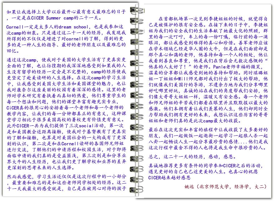 姚远(北京师范大学)
