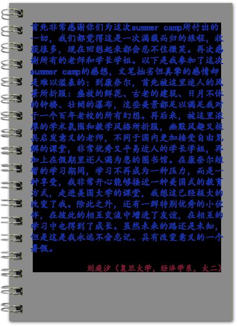 刘庭汐(复旦大学)