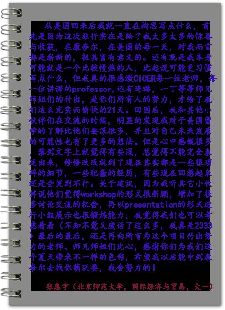 张惠宇(北京师范大学)