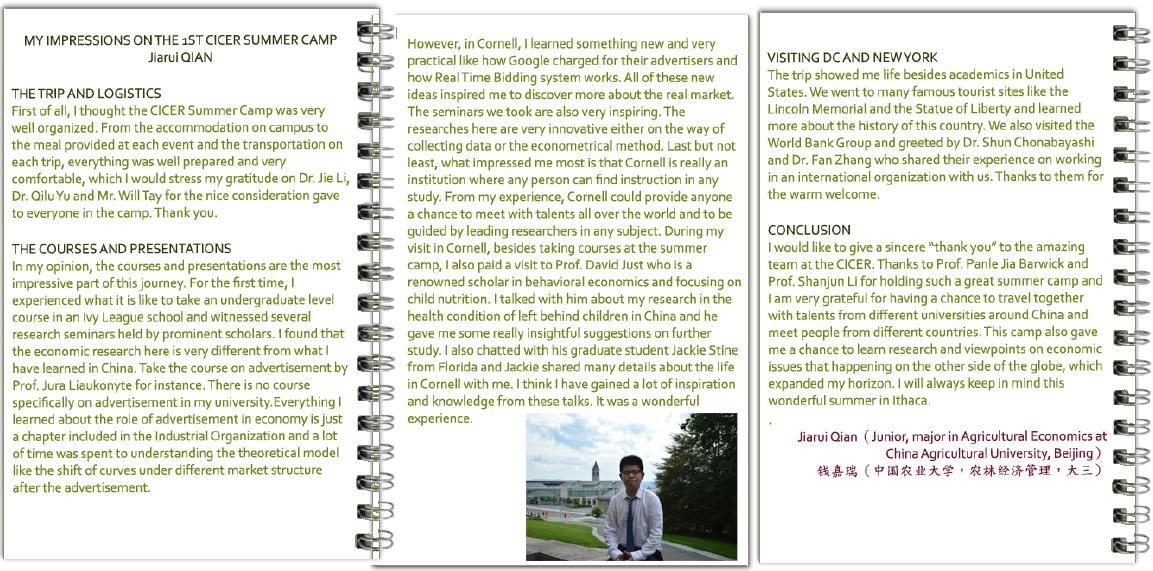 钱嘉瑞(中国农业大学)
