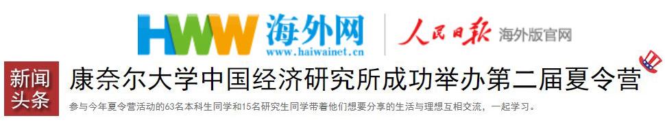 Renmin news.jpg