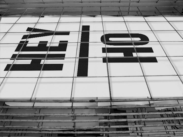 Hey Ho typographic screenprint