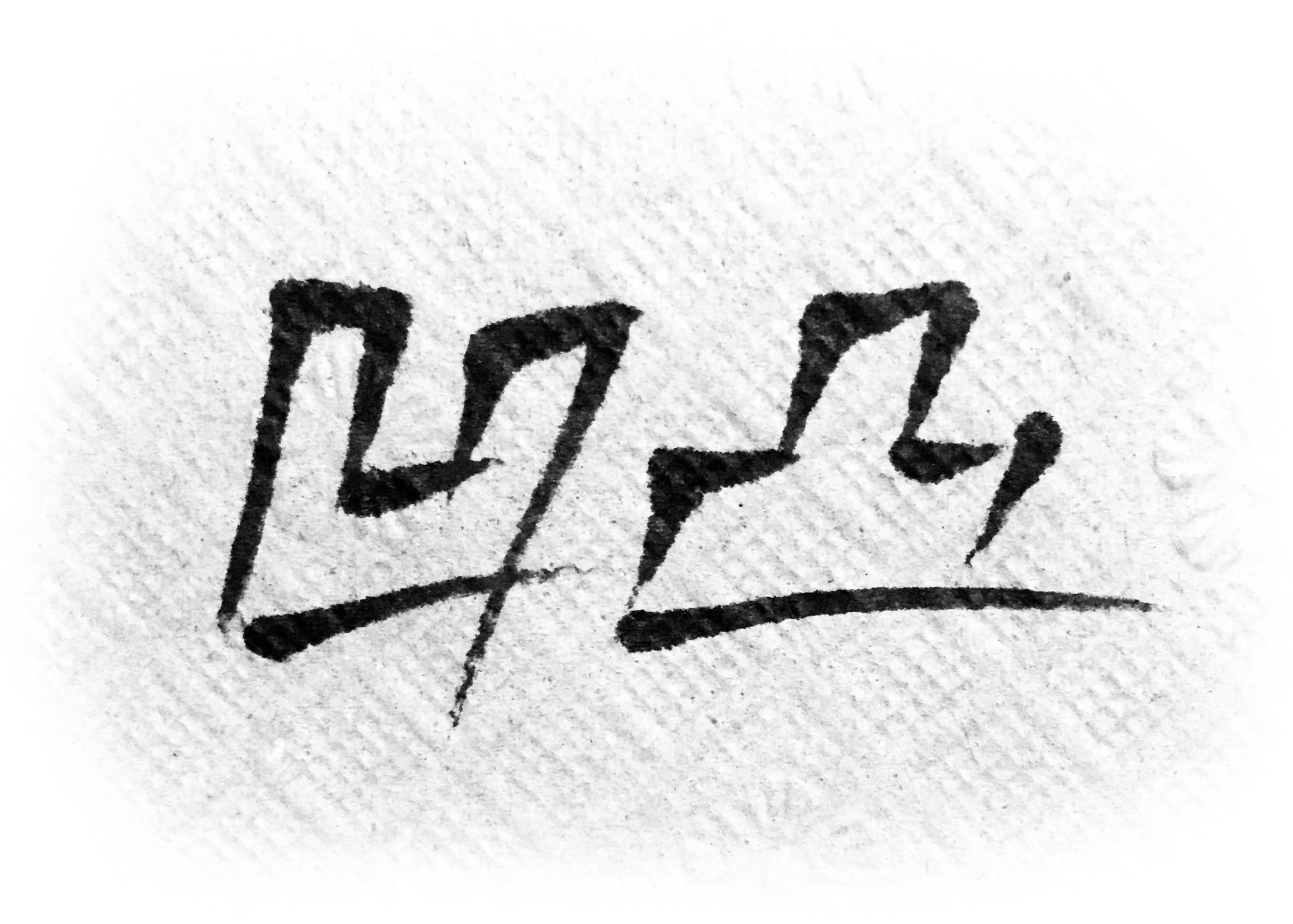 The napkin where Aotu originally wrote his new moniker in character—later becoming his first logo