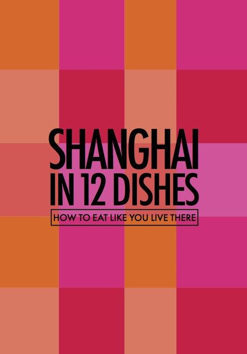 Shanghai+In+12+Dishes.jpg