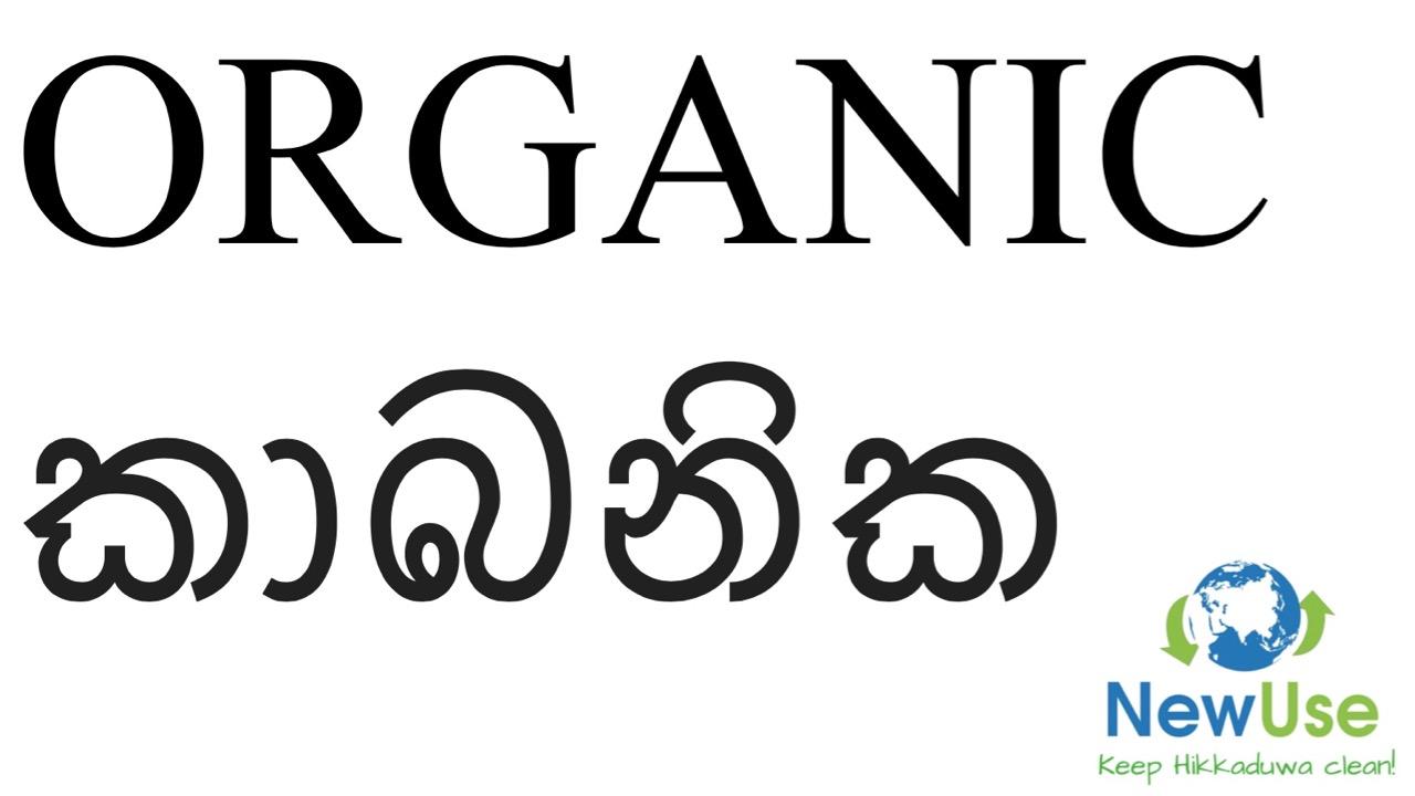 Organic English Sinhala.jpg