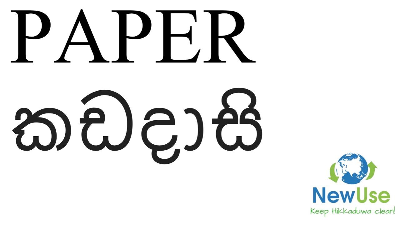 Paper English Sinhala.jpg