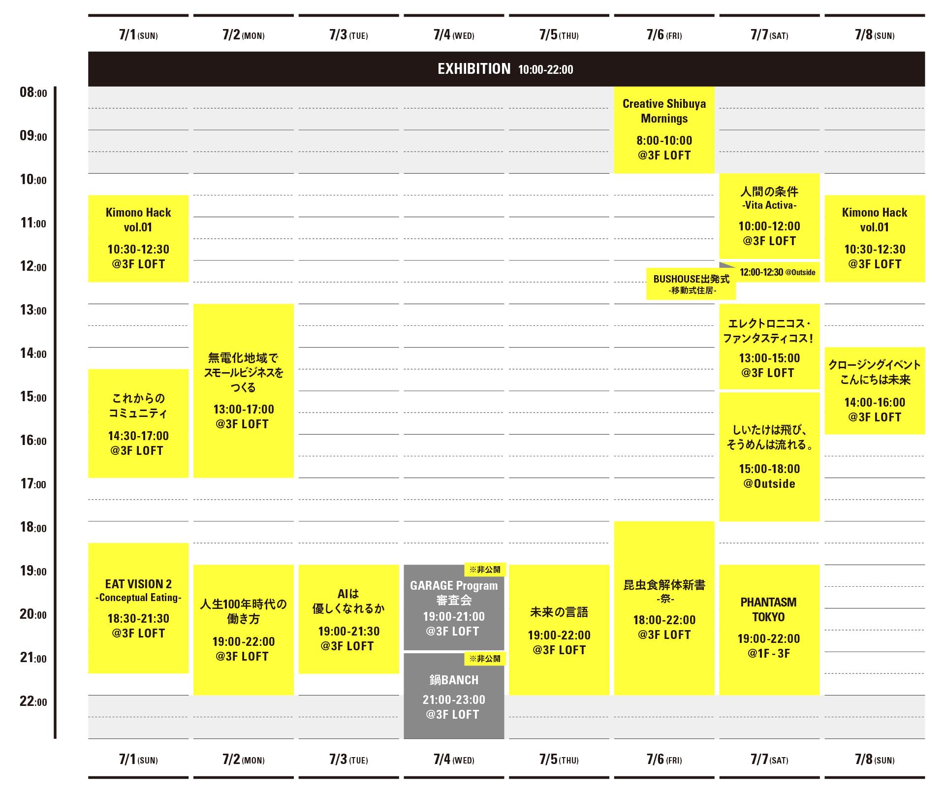 nananana_timetable_PC.jpg