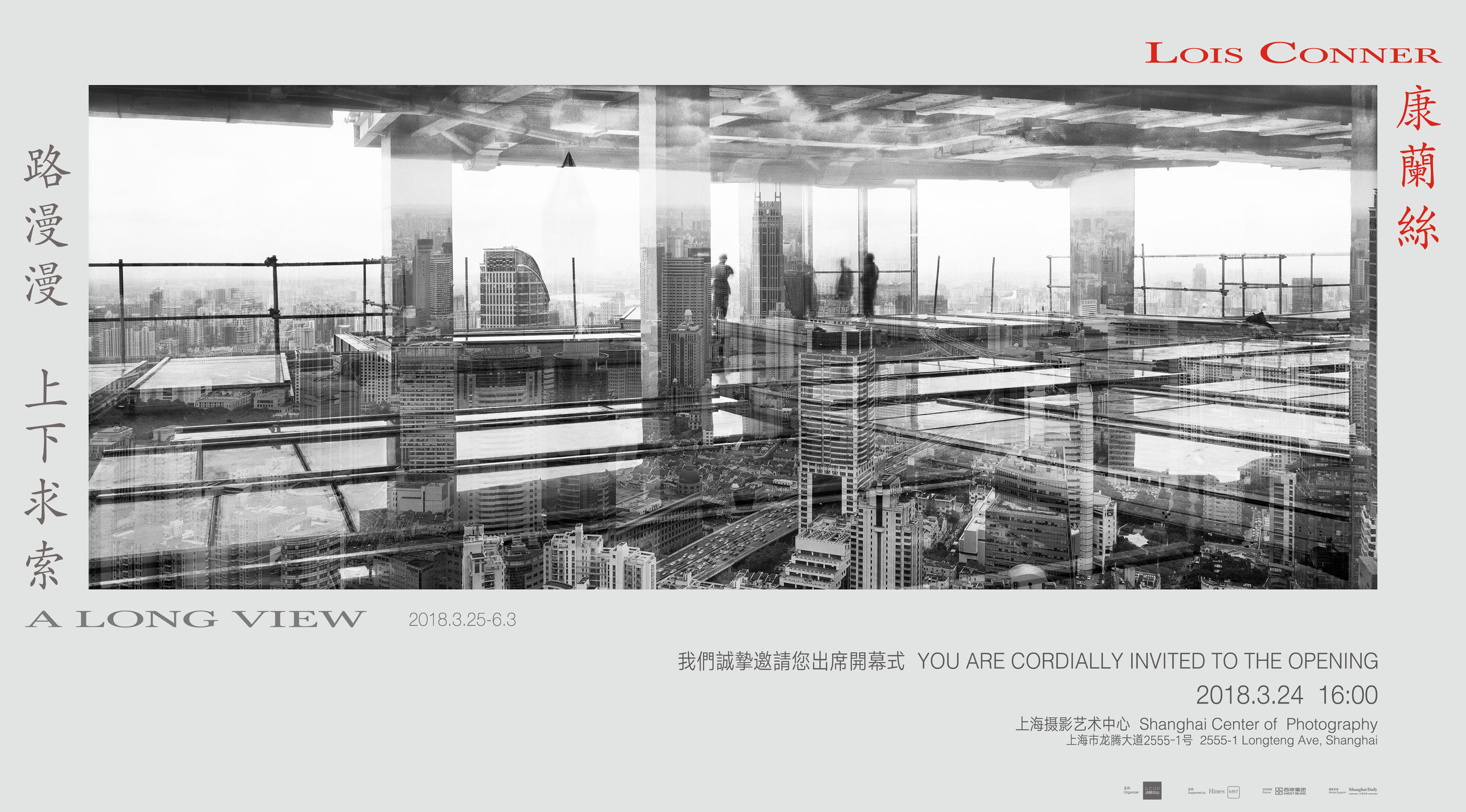 The Long View: Shanghai Center of Photography