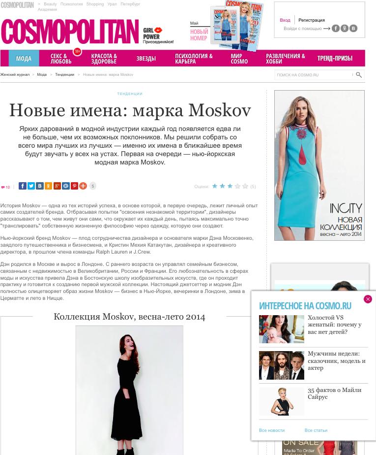 russian cosmopolitan 2014-1.png