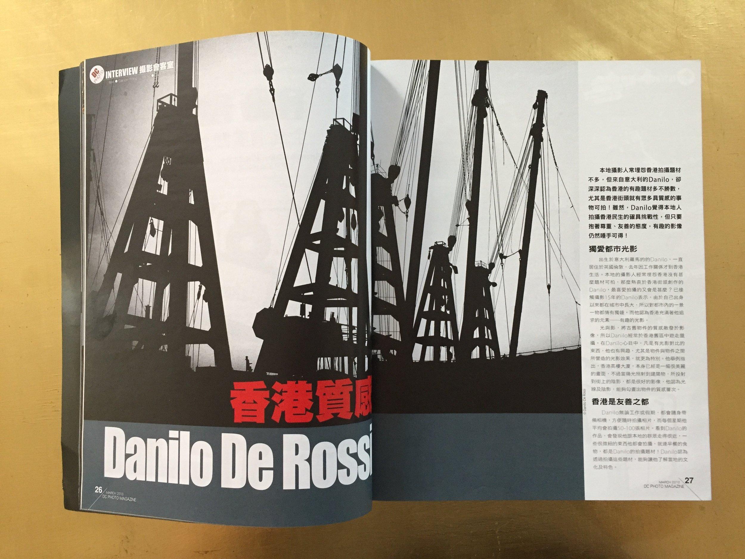 DC Photography Magazine Hong Kong - 105  (pp 26-31)