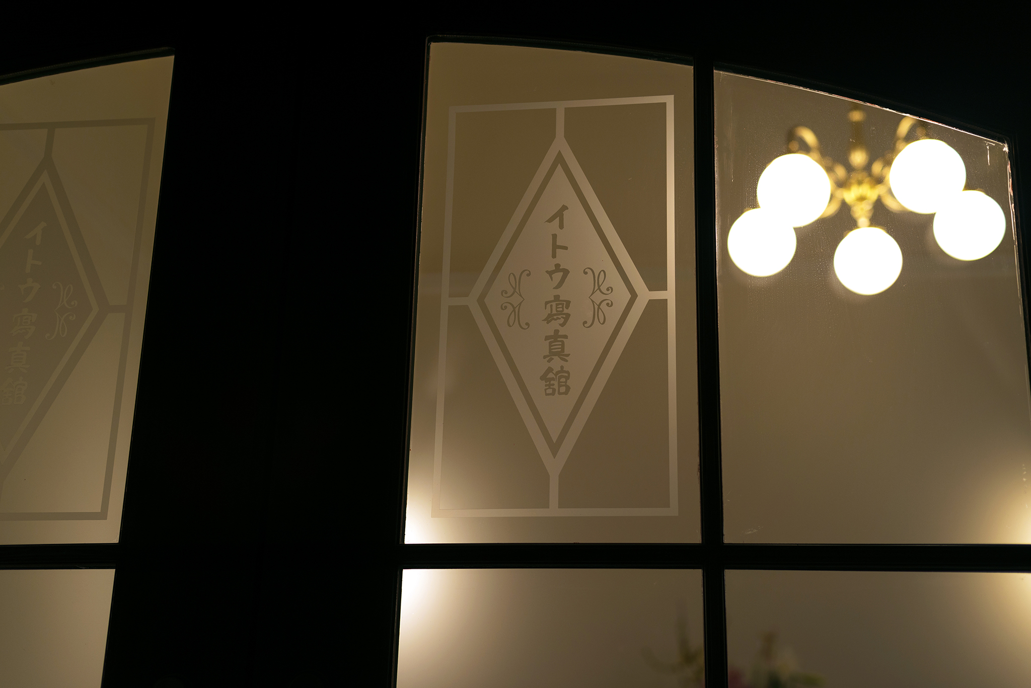 愛知県津島市天王通り2−7 イトウ写真館