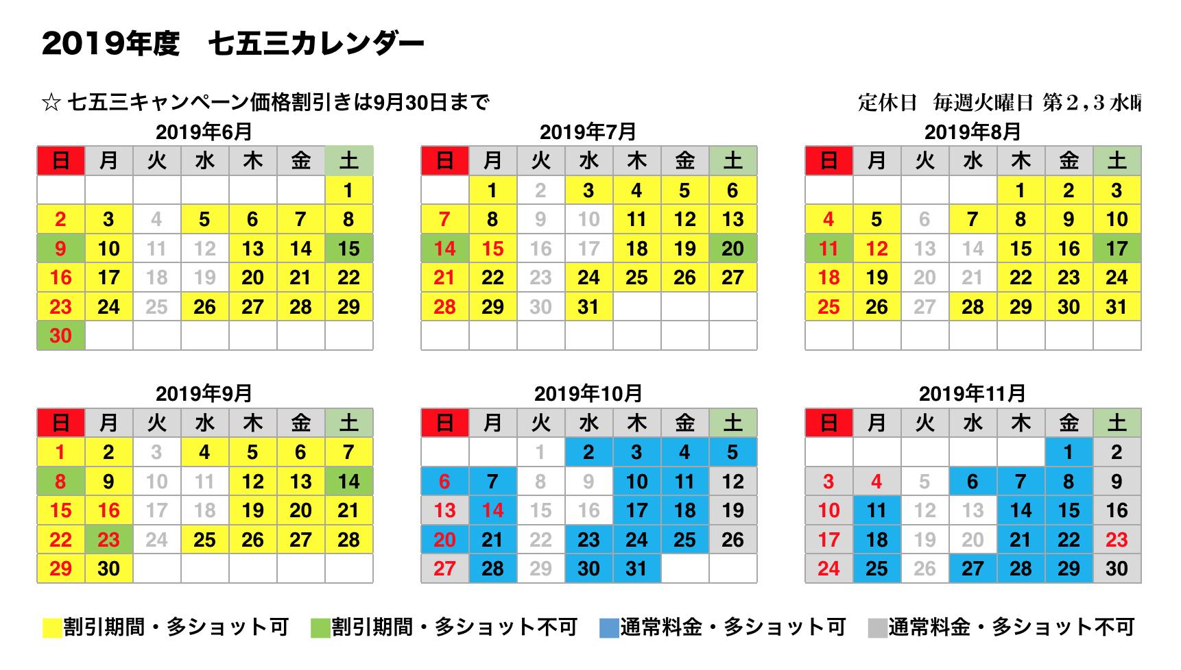2019七五三カレンダー.png