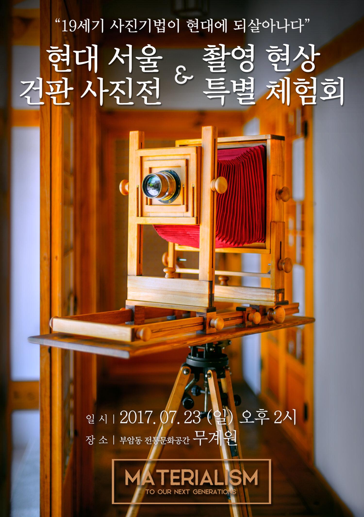 poster(RGB).jpg