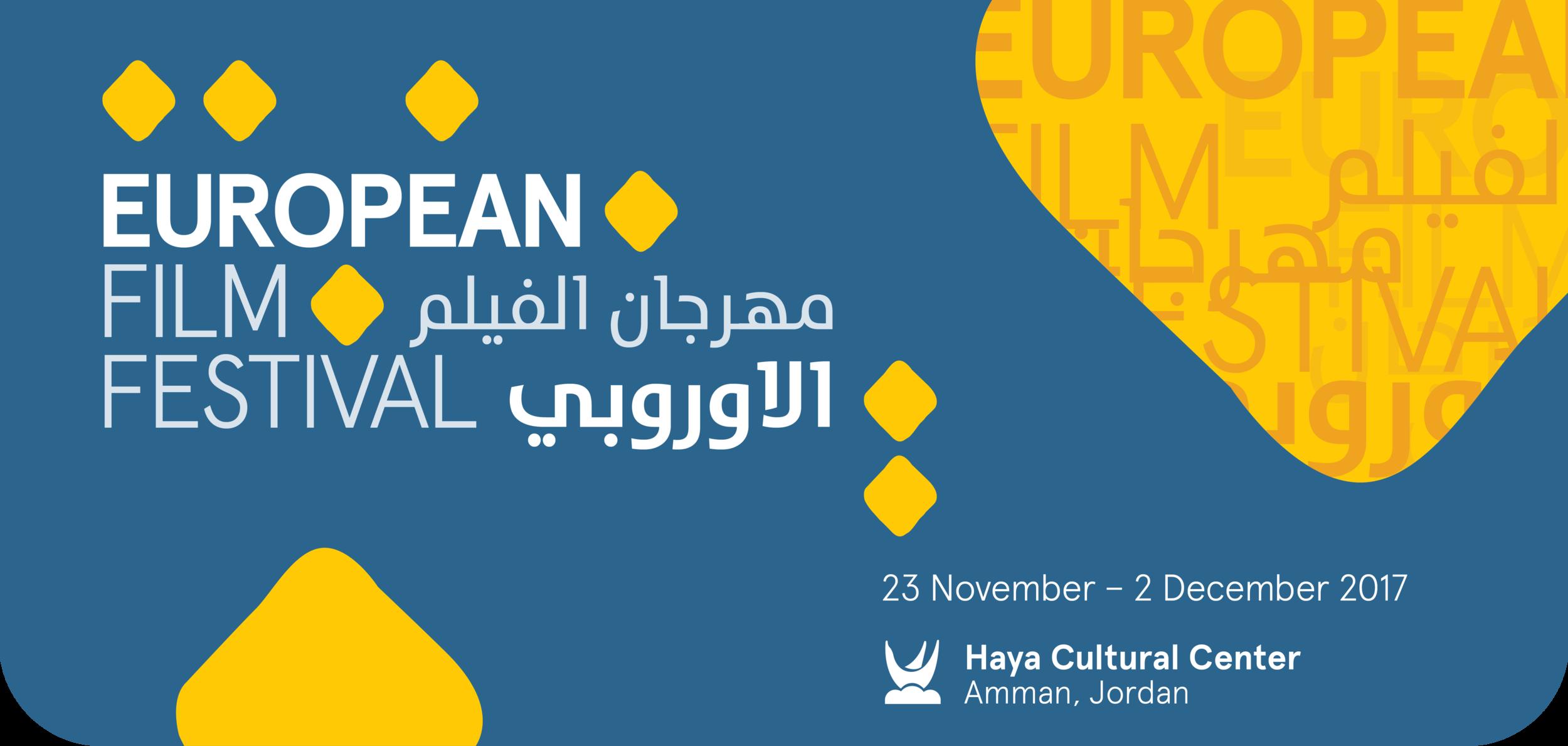 Amman European Film Festival