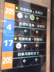 A high-tech bus schedule near Kyoto Station!