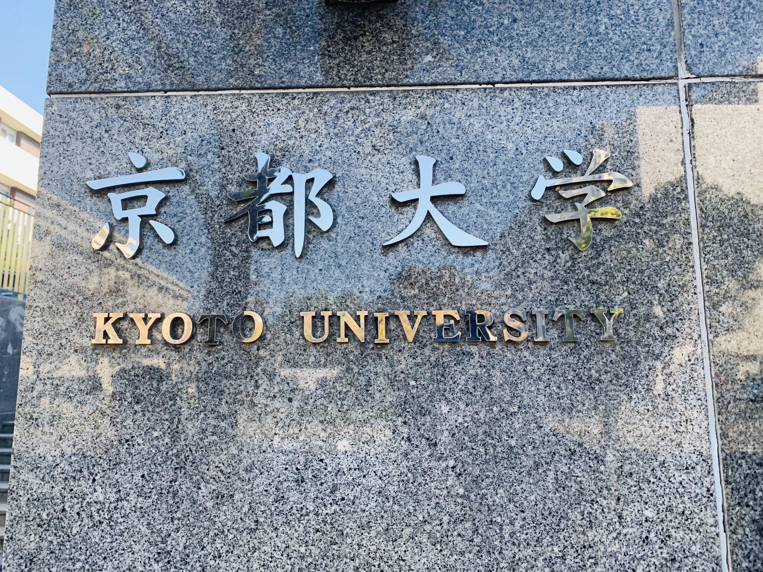 Kyoto University 4.jpg