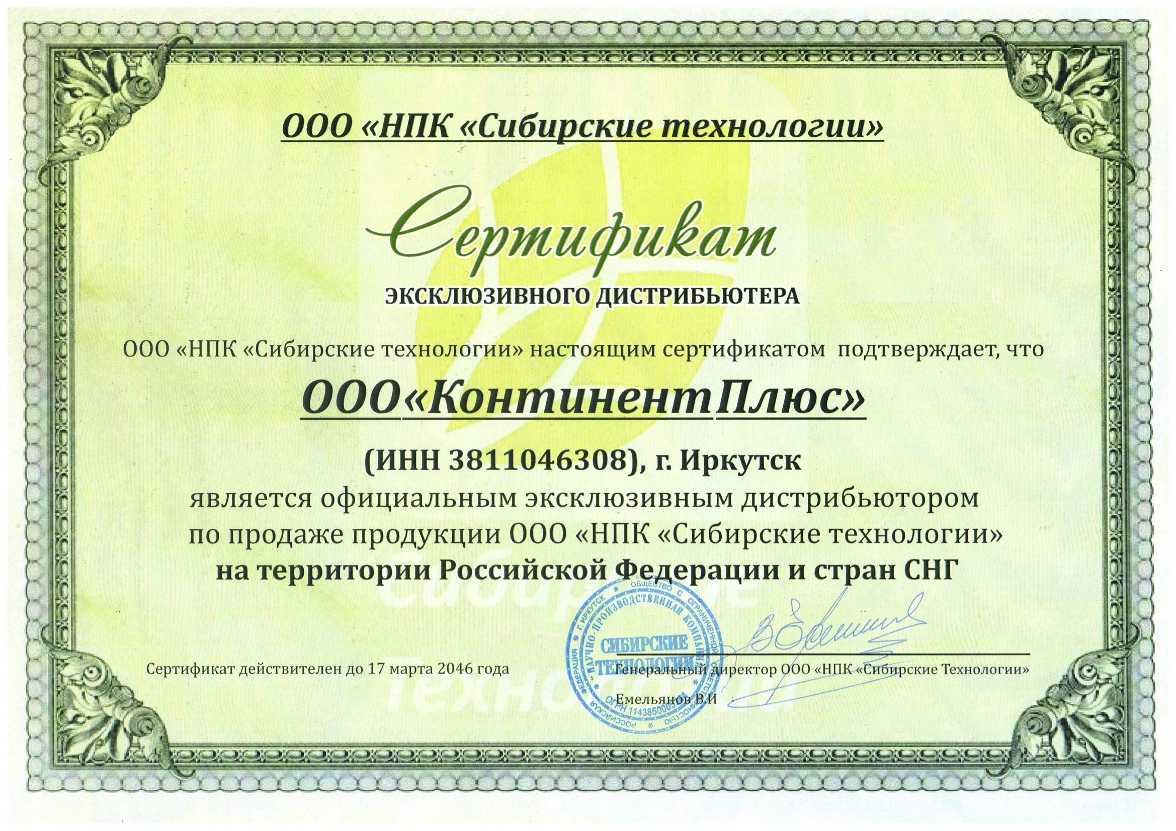 Сертификат р.яз..jpg