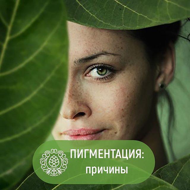 """Прячетесь от солнца? Боитесь пигментации? 👸🤷♀️🔅🔆⚠ ⠀ Пигментация сама по себе естественный процесс. Так наша кожа реагирует на внешние и внутренние раздражители.〰 ⠀ 〰В первую очередь это солнце и ультрафиолетовое🌞 излучение, но есть и другие: гормональный сбой, заболевания жкт и воспалительные заболевания кожных покровов. В норме повышенная выработка меланина не должна оставлять внешних проявлений надолго: самый яркий пример этого - загар, который """"сходит"""" через некоторое ⏳время. Но нарушения процесса можно найти теперь практически у каждого человека. Пигментные пятна остаются на всю жизнь. ⠀ Все из-за того, что организм не справляется с нагрузкой. Накопление недоокисленных перекисных продуктов приводит к изменению сосудистого тонуса, тромбозу  капилляров, нарушению проницаемости мембранных барьеров. Это приводит к нарушению процессов образования меланина. ⠀ 〰Чтобы избежать пигментных пятен и помочь организму в борьбе со свободными радикалами (и при воздействии 🌞UF-излучения, и при заболеваниях жкт, и при гнойных воспаленных ранах), необходимо насытить организм антиоксидантами. Лучше всего для этого подходит дигидрокверцетин - биофлаваноид, получаемый из сибирской 🌲лиственницы. Его эффект в борьбе с пигментацией доказан клинически, а еще он совершенно безвреден и гипоаллергенен. Вам больше не понадобится отбеливать пигментные пятна, чтобы выглядеть здоровой и 😀красивой. ⠀ 🆘🆘 КУРС """"АнтиПигментация""""  из 6 упаковок всего за  3540р. 🔅🔆⚠❗❗ на нашем сайте  по ссылке в профиле! ⠀ Внимание ❗❗❗ Мы никогда не запрашиваем предоплату в директ, все заказы оформляются на ОФИЦИАЛЬНОМ САЙТЕ КОМПАНИИ💯 ⠀ #кедровитин #дигидрокверцетин #антиоксидант #биофлаваноид #заболеваниякожи #пигменация #мелатонин #пигментныепятна #красиваякожа #здороваякожа #повреждениякожи"""
