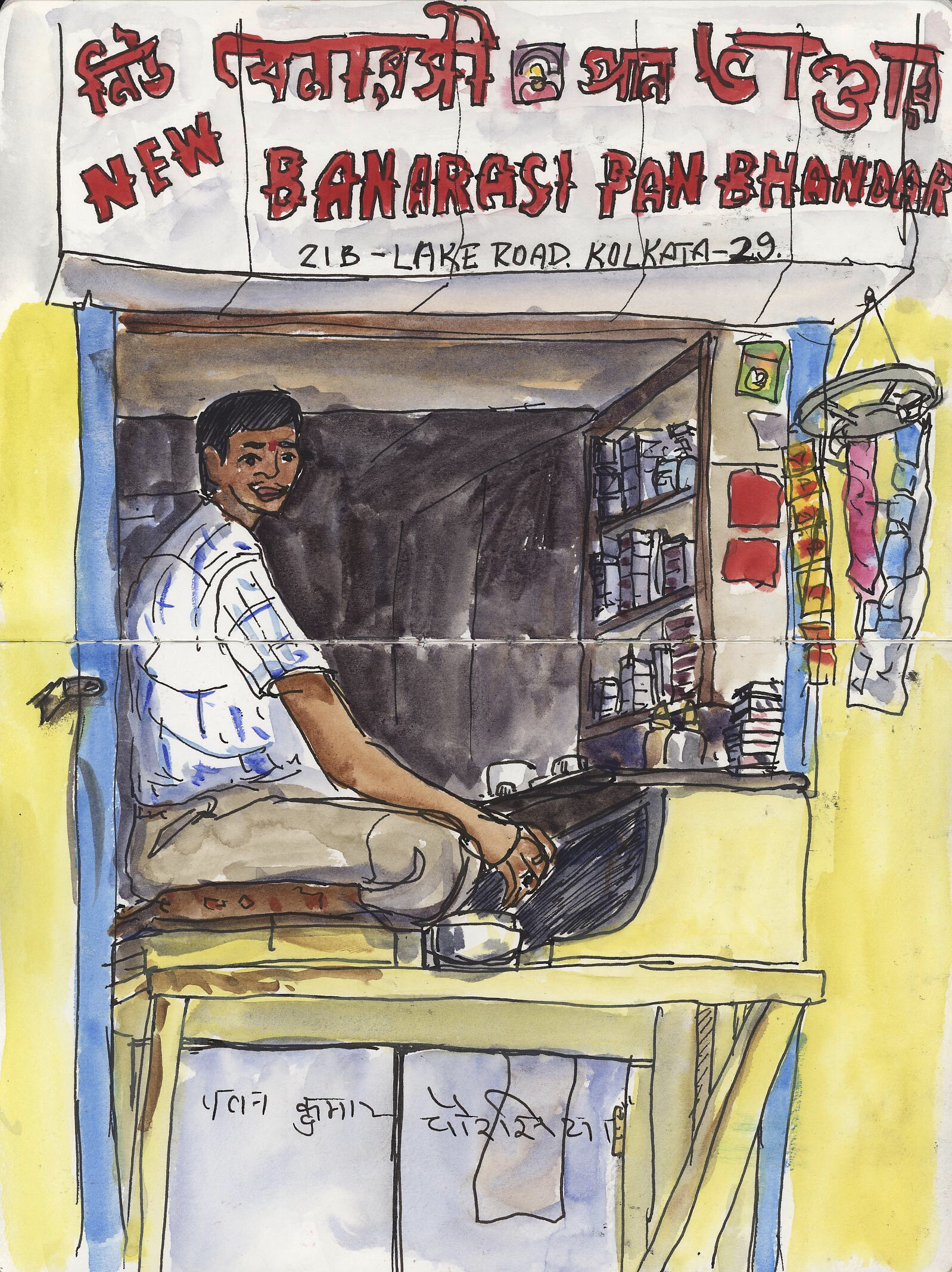 Many of the stores in Kolkata were tiny, sometimes just alcoves with the proprietor sitting on a shelf. This store was just down the block from our friend's house and we got our water from them. They didn't speak much English, but whenever they saw us coming, they'd get out the water! Doing this sketch in the neighborhood attracted around forty people in the hour and a half it took me to do it. I had a group of older gentlemen move their bench so they could sit directly behind me and watch my every move!