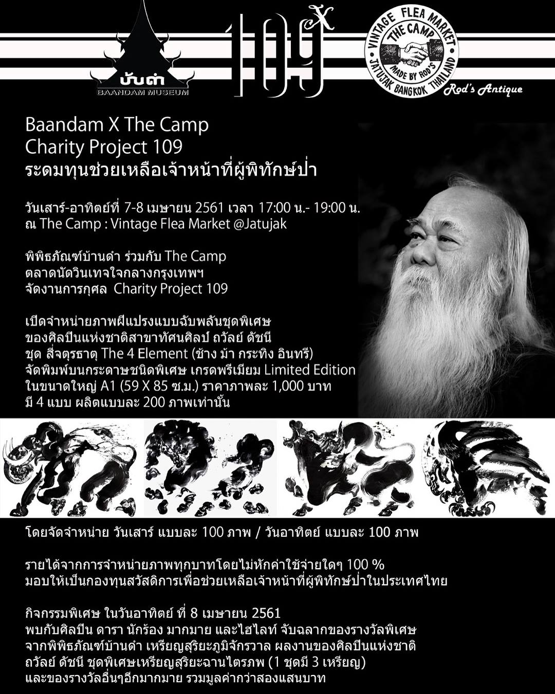 Baandam X The Camp