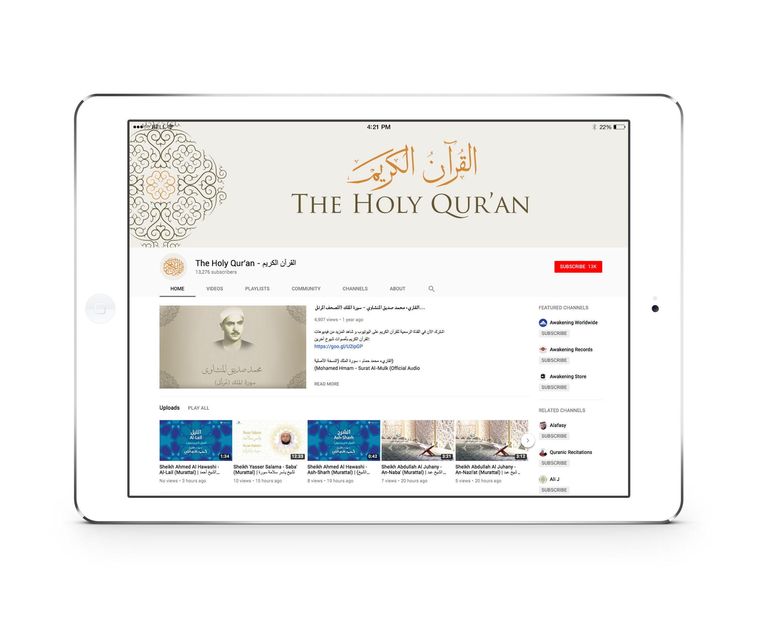 Injaz-website-partners-Quran.jpg