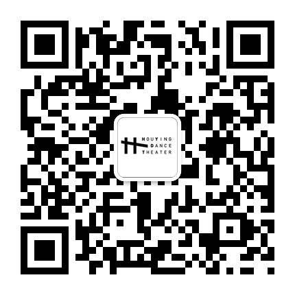 扫二维码关注侯莹舞蹈剧场微信公众号