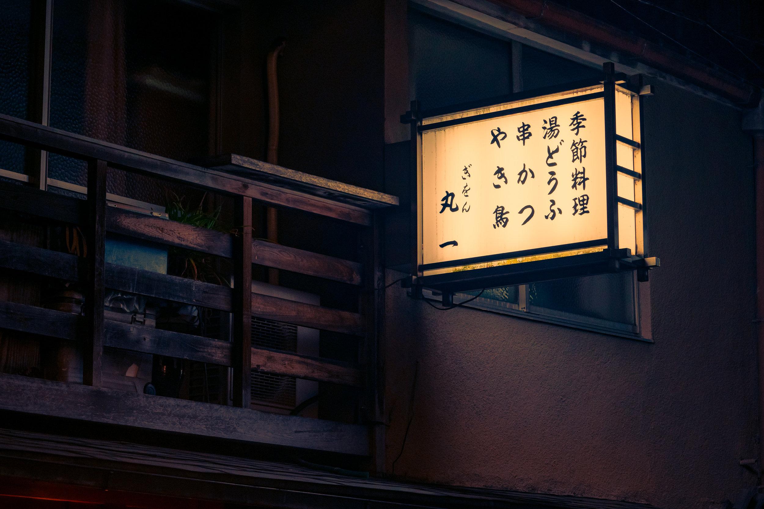 Kyoto_Sign-5.jpg