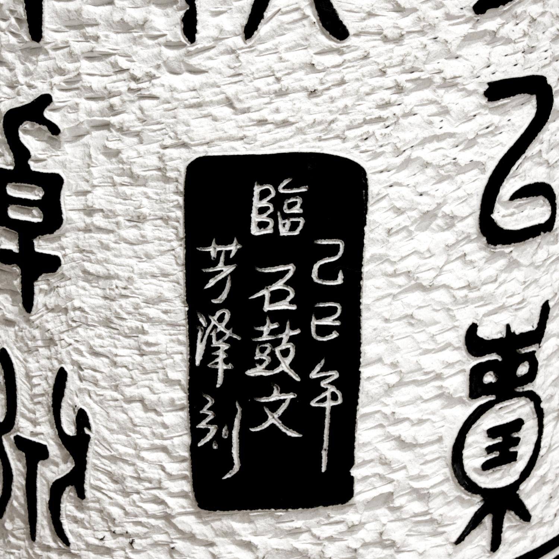 60s 55 lrg Asian hieroglyphic cer tablelamp244 dtl.jpg