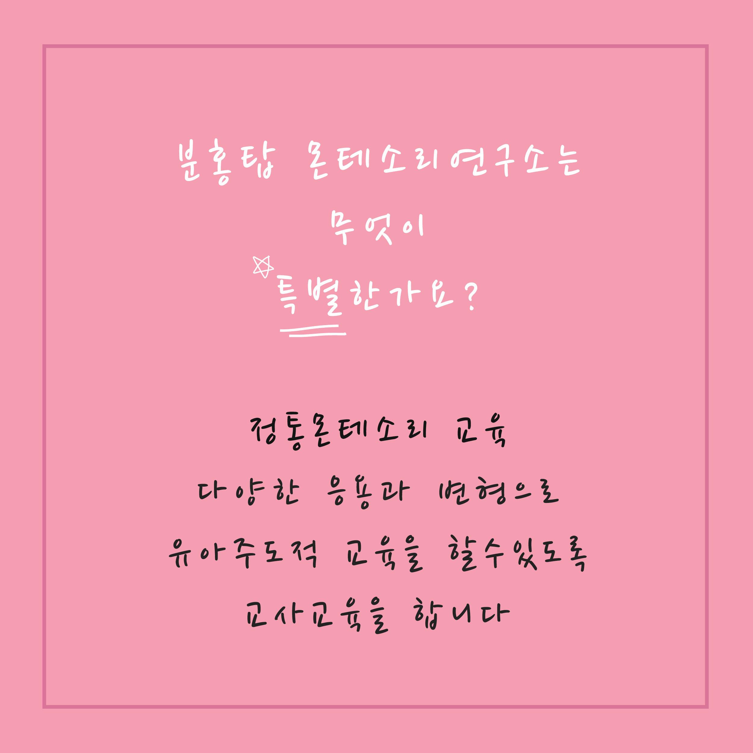 분홍탑 몬테소리연구소 홍보_02.jpg