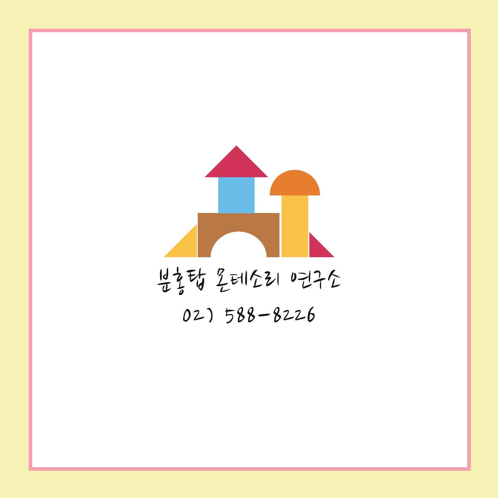 분홍탑 몬테소리연구소_07.jpg
