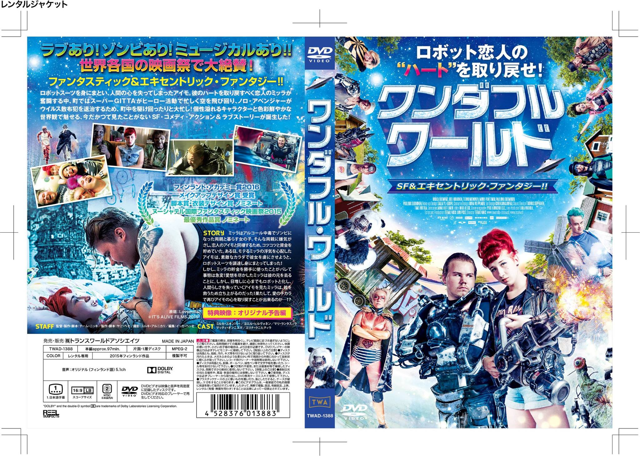 Lovemilla Japan DVD label!