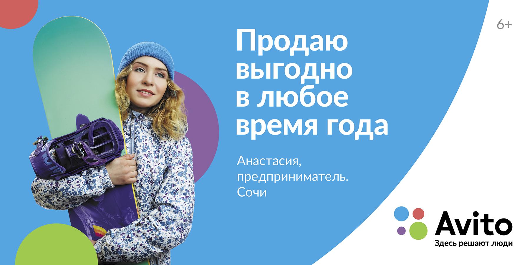 Avito_Entrepreneur_6x3.jpg