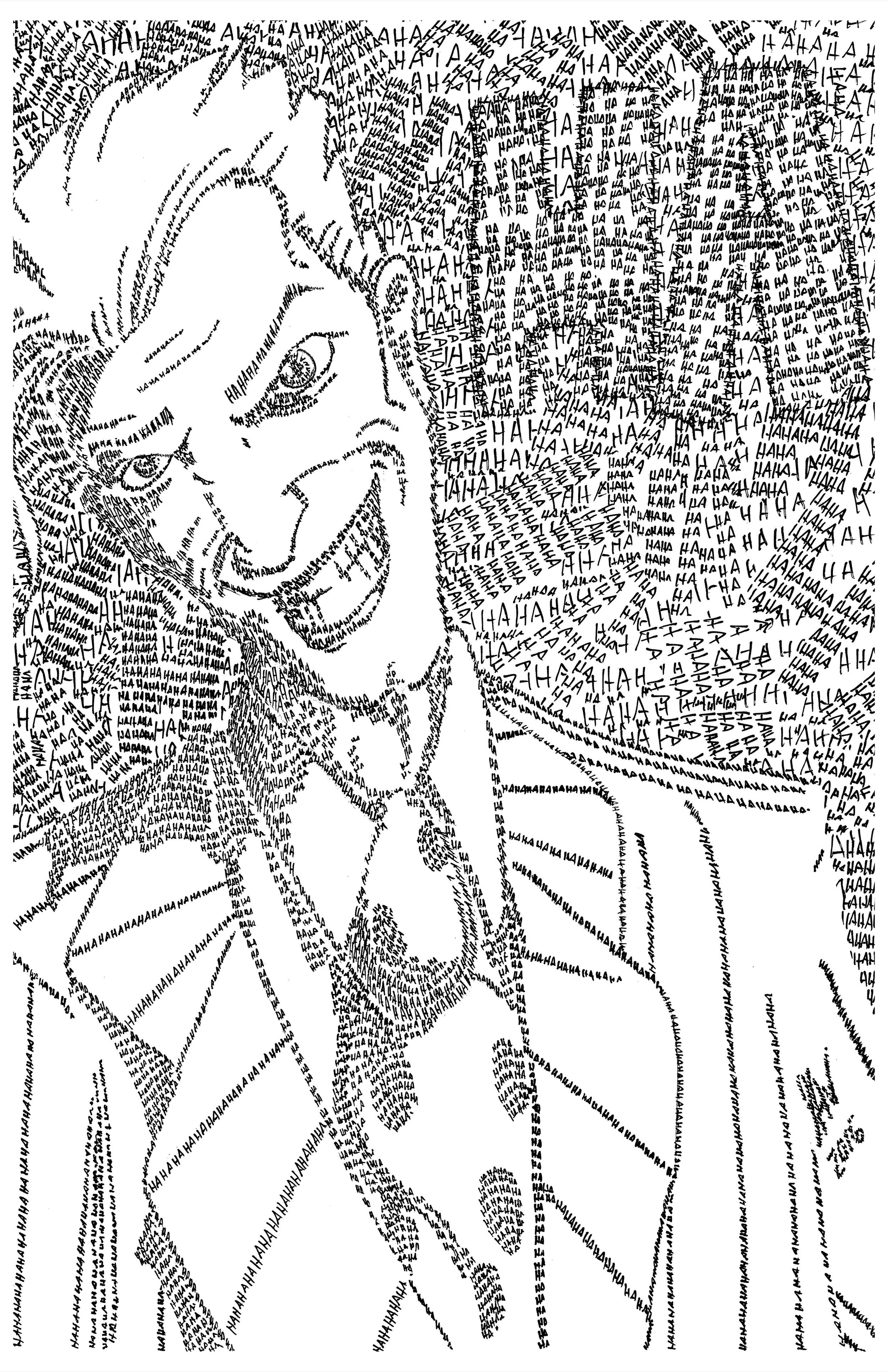 Joker - Ha 11x17.jpg