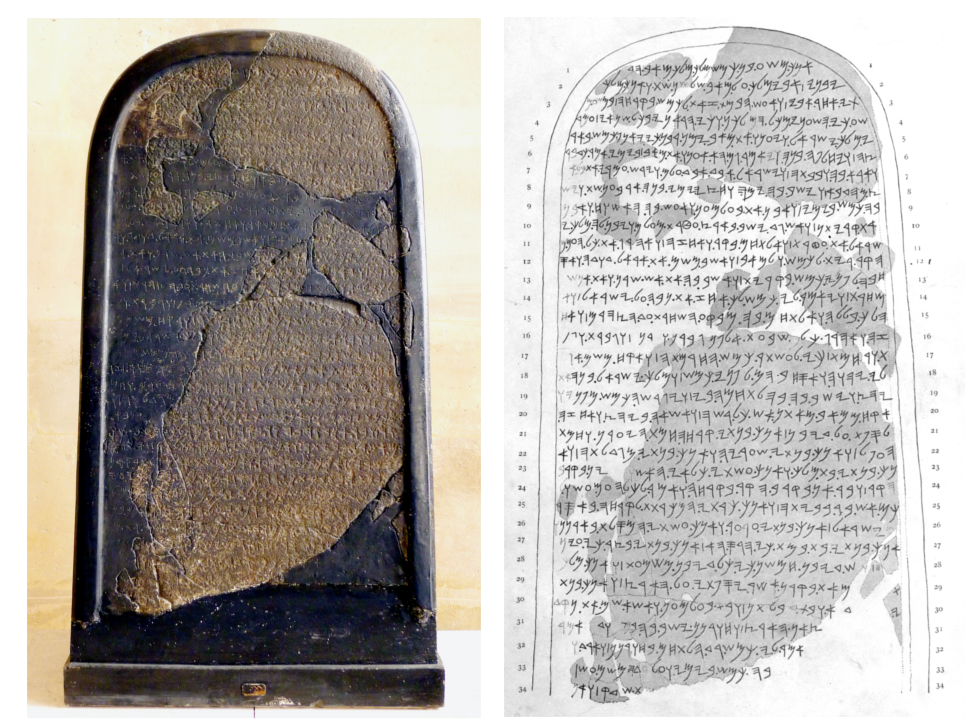 Left: Mesha Stele. Reconstructed parts are black, original parts are grey. Right: 1898 Mesha Stele drawing. CC BY 3.0 (http://creativecommons.org/licenses/by/3.0)], via Wikimedia Commons