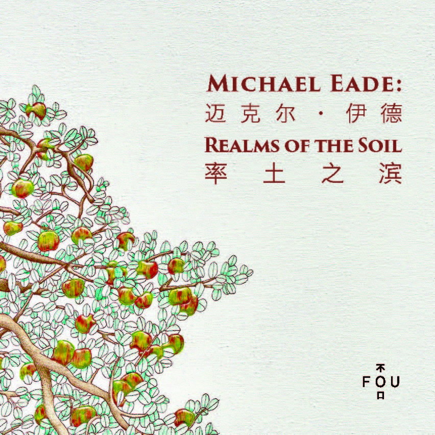 Design: Tianxing Wan; Essay: Echo He; Translation: Yan Yu, Eric Dolgins; Photograph: Eugene Neduv.