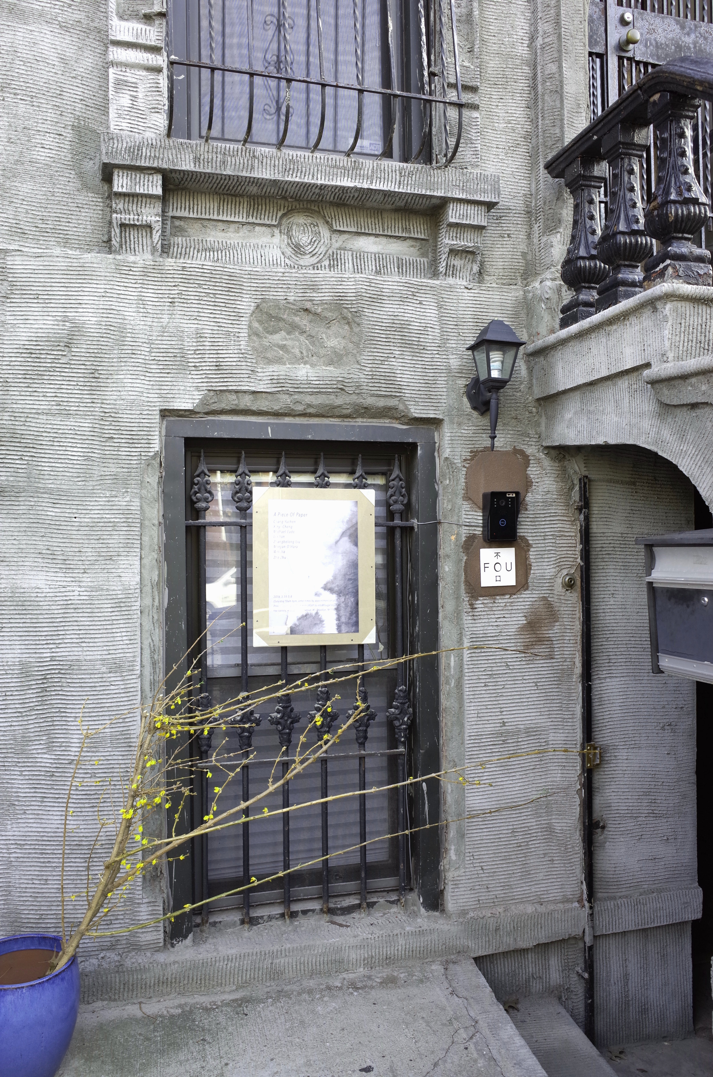 Fou Gallery exterior, 2016. Photograph by Echo He 否画廊外观,摄影:何雨