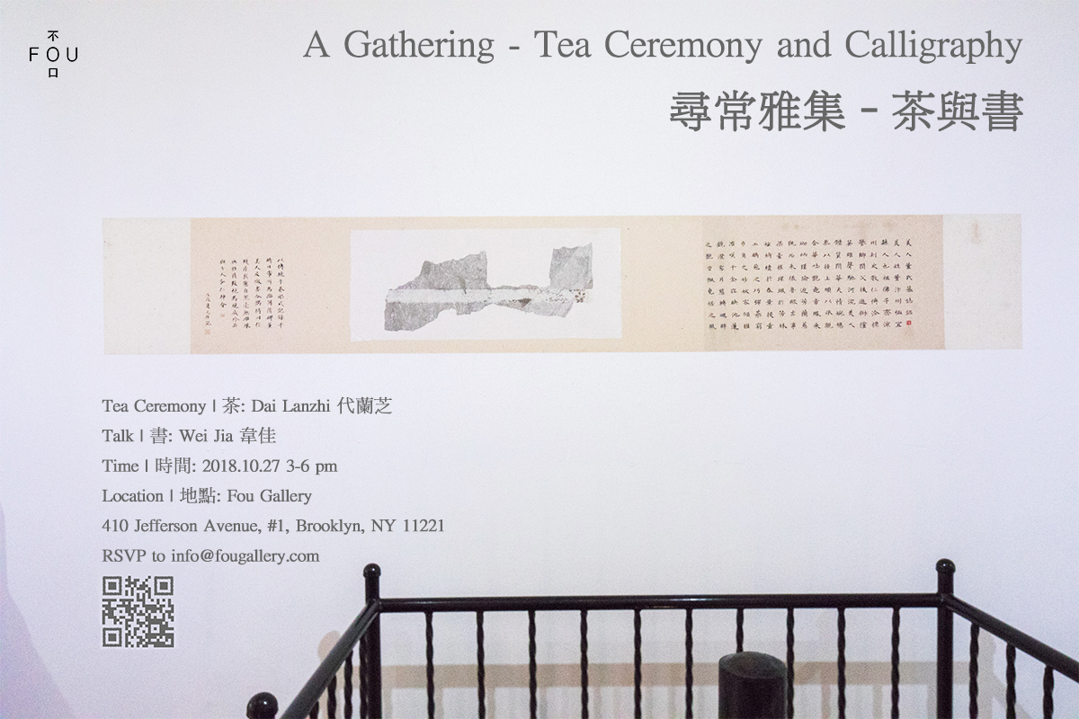 尋常雅集-茶與書AGatherlingInvitation-Fou.jpg