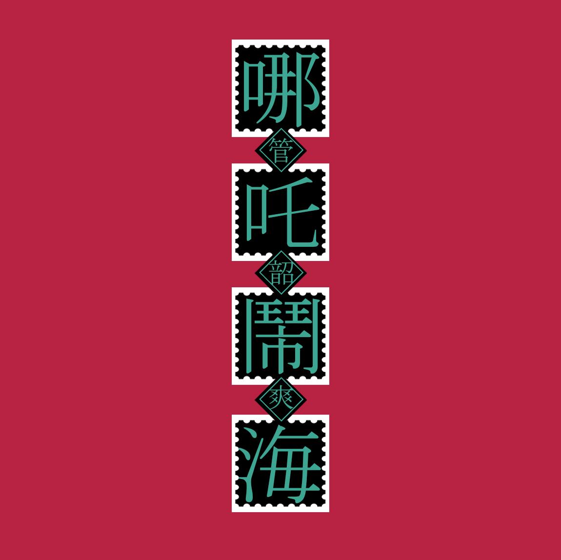 0cover - Shaoshuang Guan.jpg