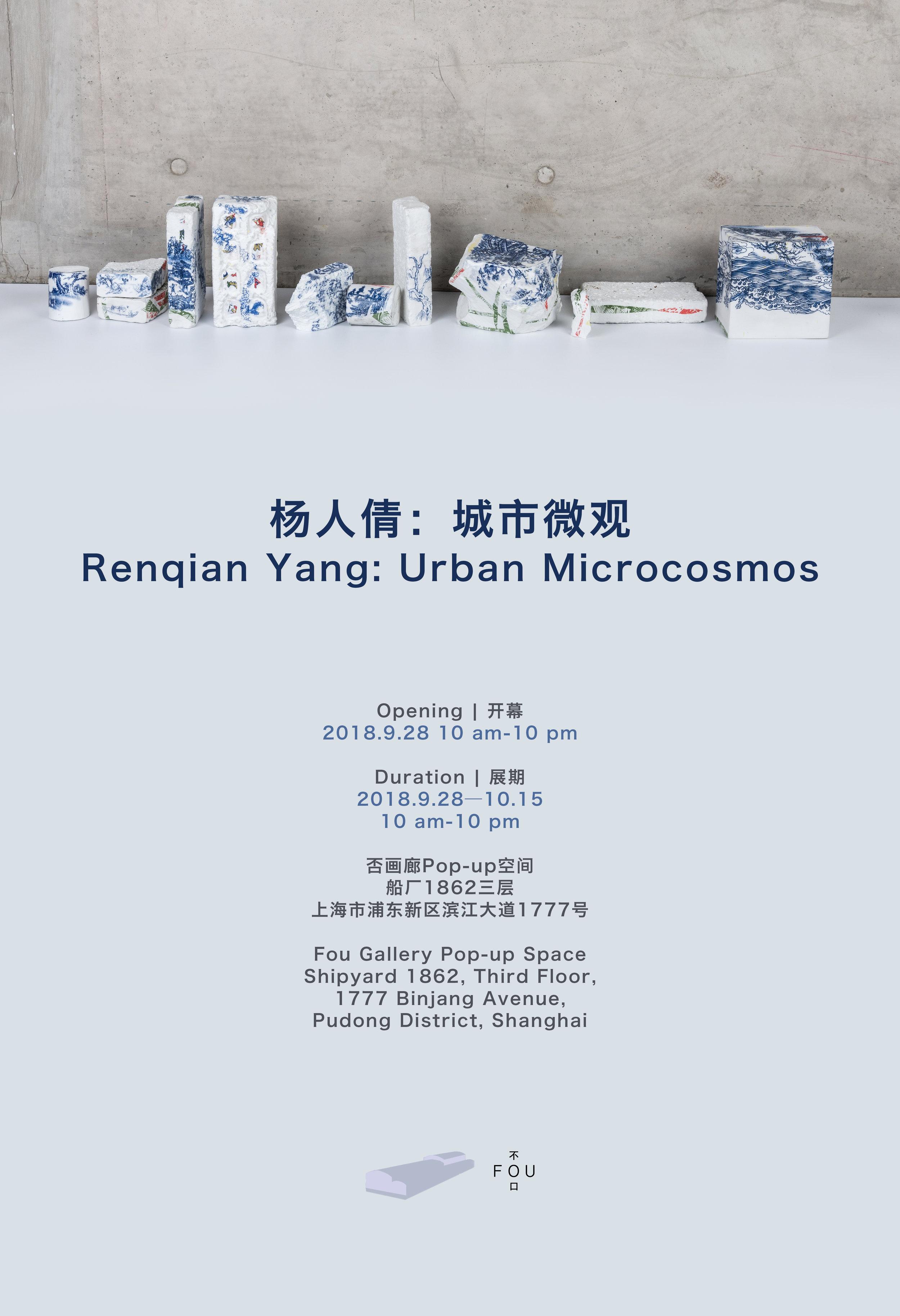 Renqian Yang: Urban Microcosmos Exhibition Time:  September 28–October 15, 2018  Location:  Shipyard 1862, 1777 Binjiang Avenue, Pudong District, Shanghai.