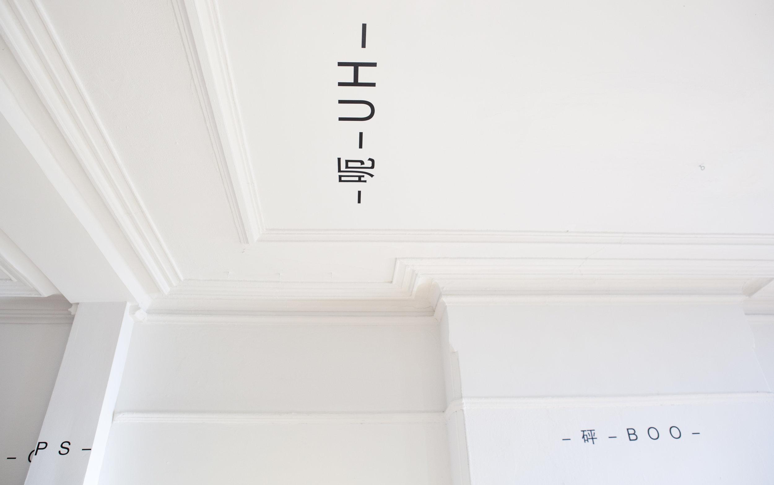 QiaoWW-ItEndsHere-instview-8.jpg