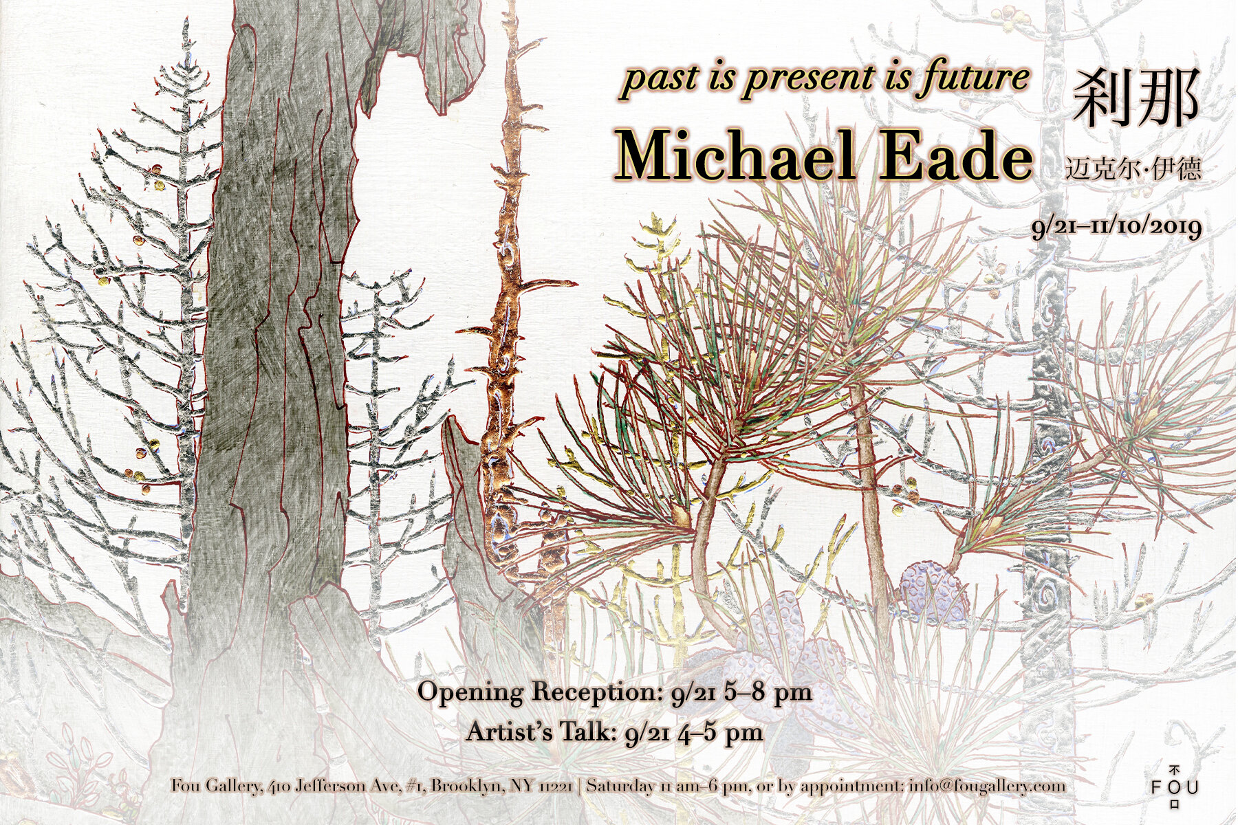Michael Eade Poster_H.jpg