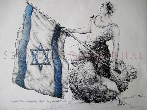 Am Yisrael Chai - The People of Israel Lives, and Shall Live (Partial Color)