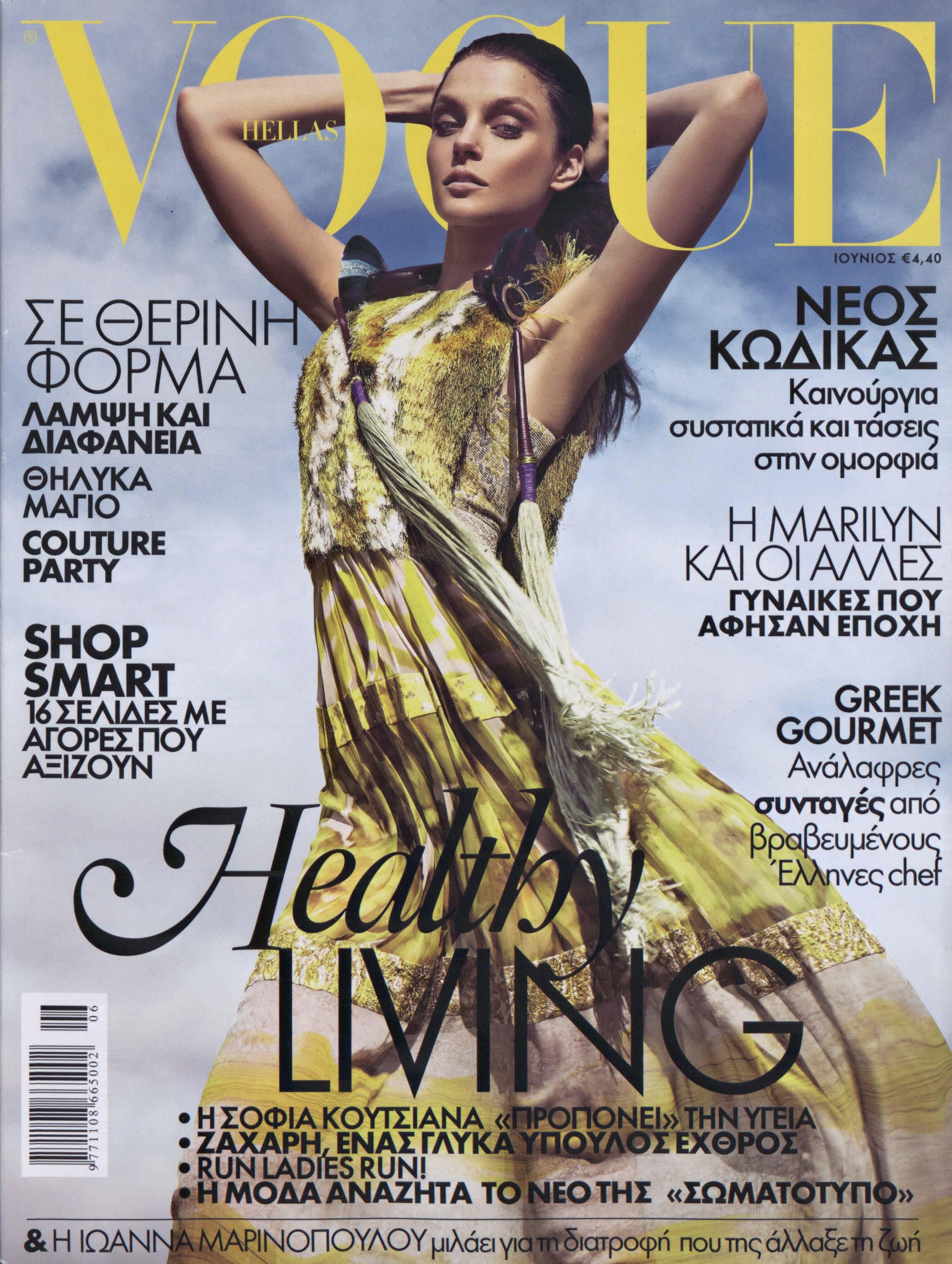 Vogue Hellas   June
