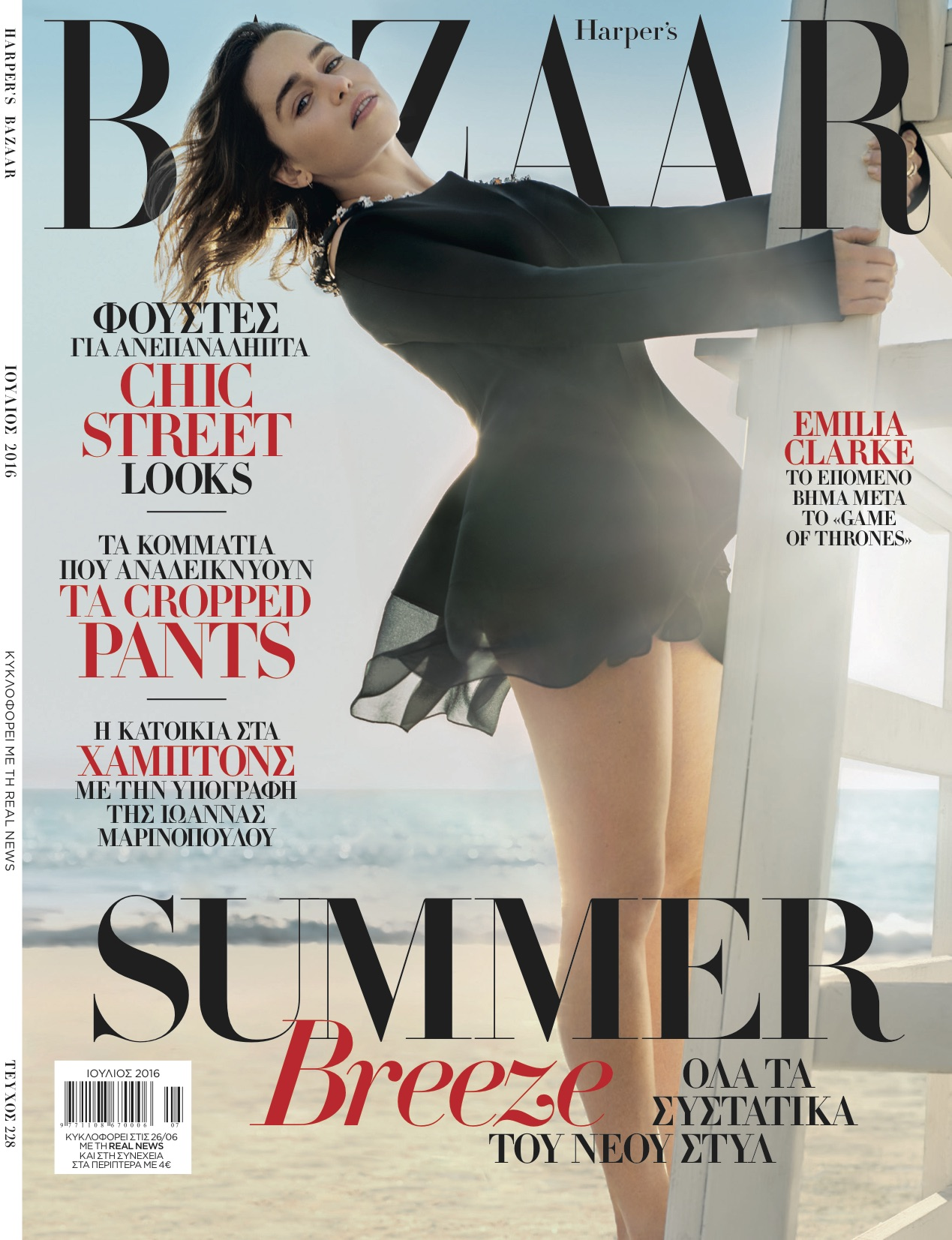 COVER_Bazaar_JULY16.jpg