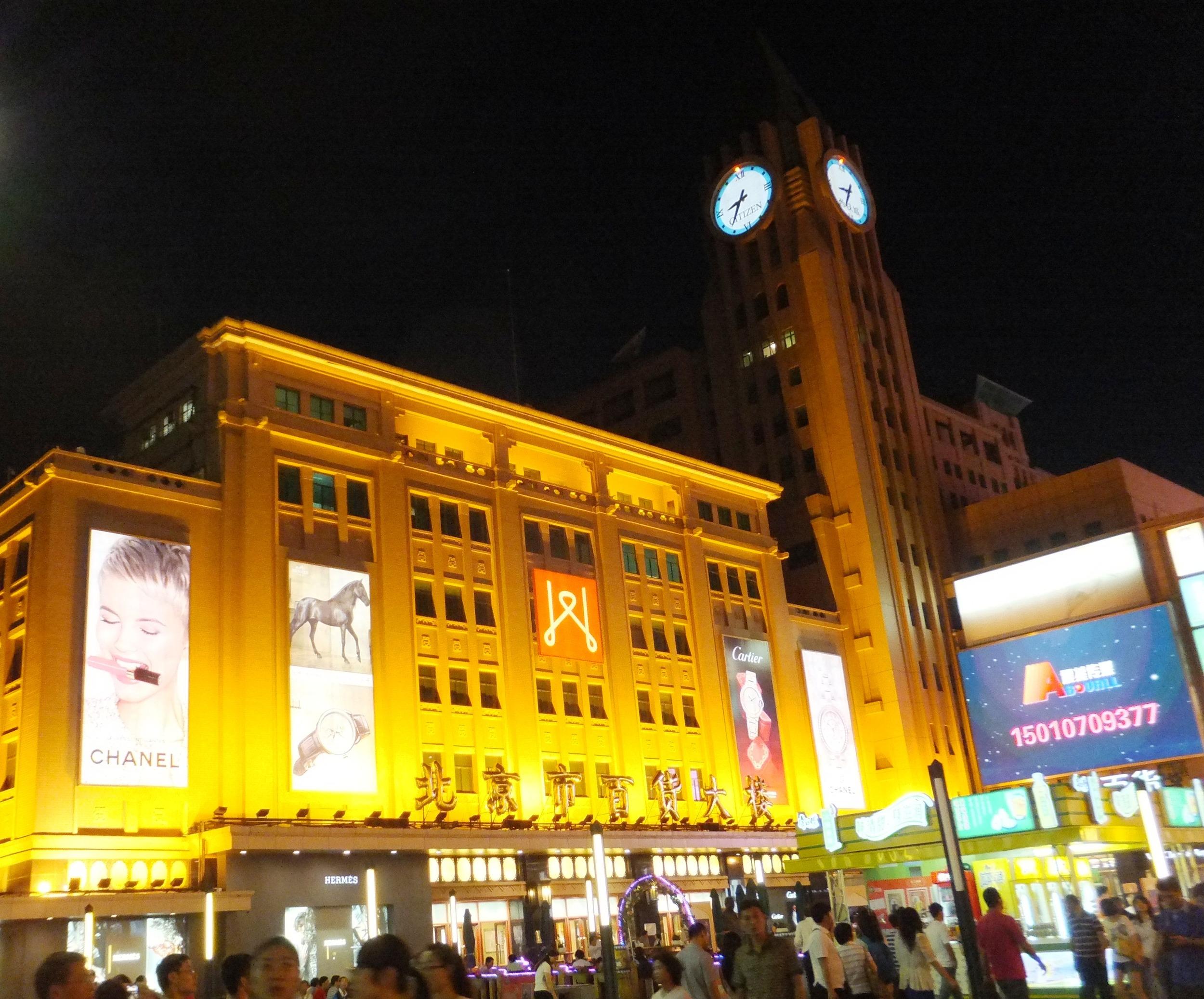 First department store in Beijing