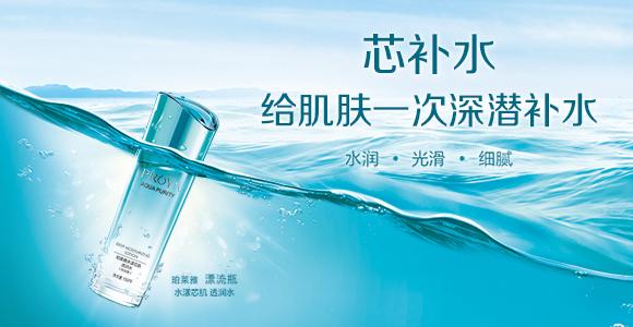 Línea de productos con base acuosa para emulsiones, esencias, contorno de ojos.