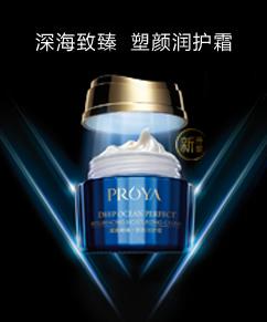 cosmeticos-chinos-proya-hidratacion.jpg