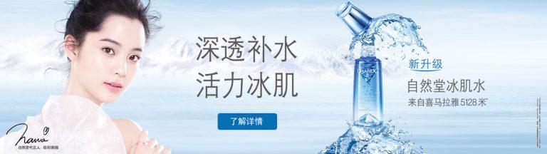 cosmeticos-chinos-chcedo-agua.jpg
